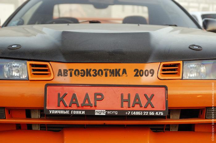 Автоэкзотика 2009