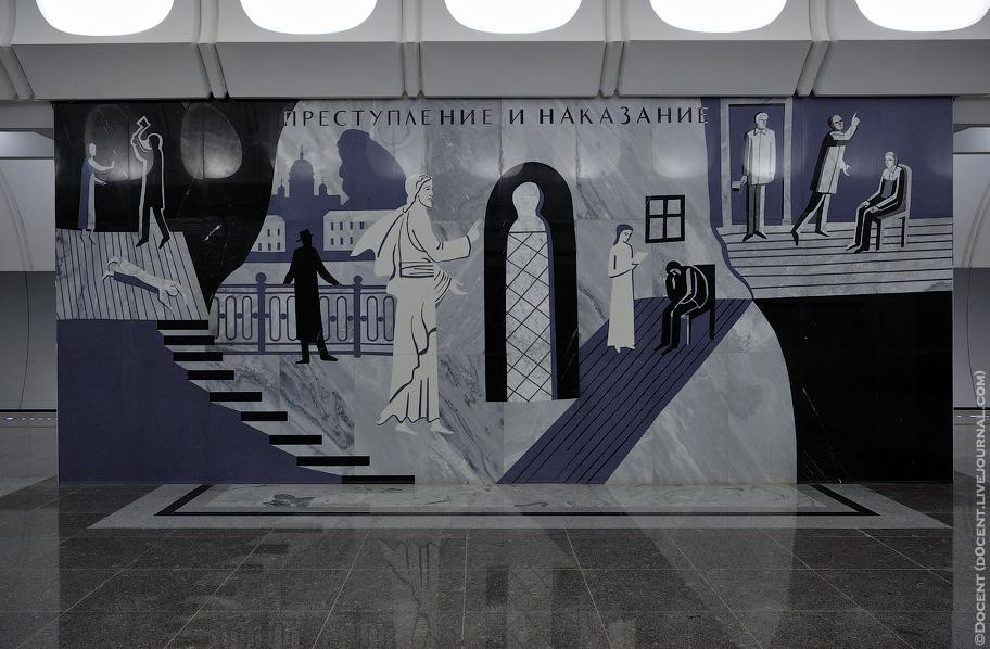 Достоевская